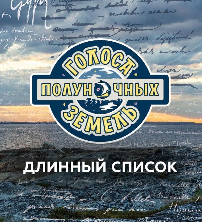 https://golosasevera.ru/img/news/longlist.jpg